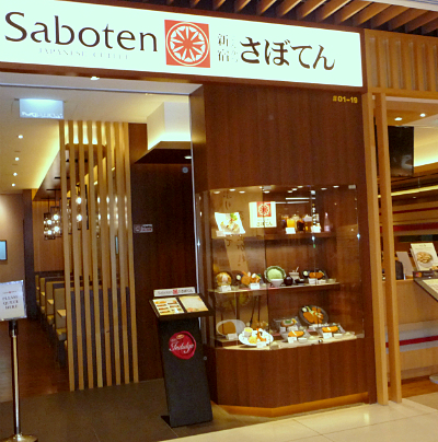 Saboten Japanese tonkatsu restaurant restaurant at IMM mall in Singapore.