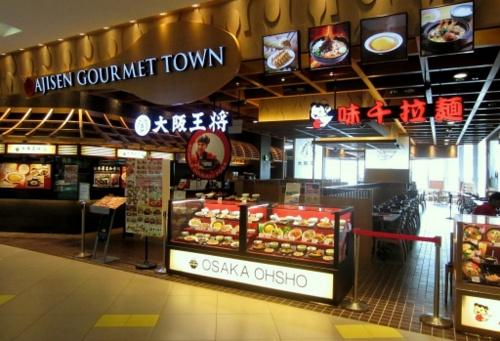 Ajisen Ramen restaurant within Ajisen Gourmet Town at nex mall in Singapore.