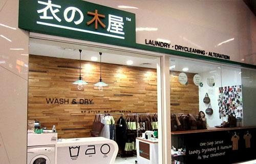 EeWu laundry & dry cleaning service at NEX shopping centre in Singapore.