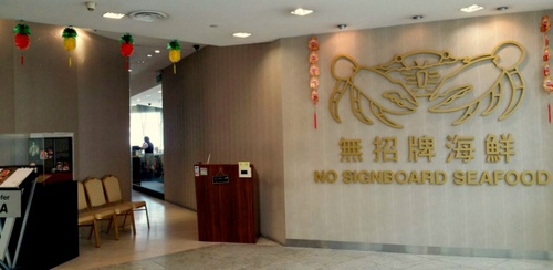 No Signboard Seafood Restaurant The Central & Clark Quay Singapore.