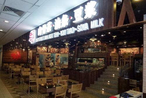 Old Street Bak Kut Teh Chinese restaurant Funan Digitalife Mall Singapore.