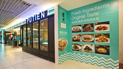 PUTIEN Chinese restaurant at Parkway Parade in Singapore.