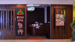 Kohong Fish Spa Tampines 1 Singapore.