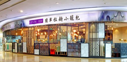 Crystal Jade Jiang Nan La Mian Xiao Long Bao Chinese restaurant Singapore.