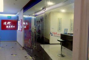 Xian Dai Education Centre NEX Singapore.