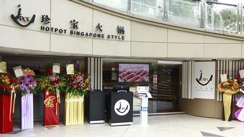 JPOT hotpot restaurant Singapore.