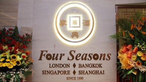 Four Seasons Chinese Restaurant Capitol Piazza Singapore.