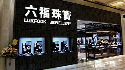 Lukfook Jewellery store The Shoppes at Marina Bay Sands Singapore.