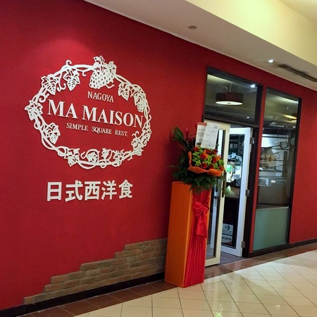 Ma Maison Japanese restaurant Takashimaya Shopping Centre Singapore.