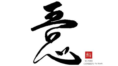 Sushi Goshin by Akashi Japanese restaurant Singapore.
