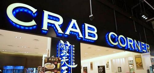 Crab Corner seafood restaurant FairPrice Hub Singapore.