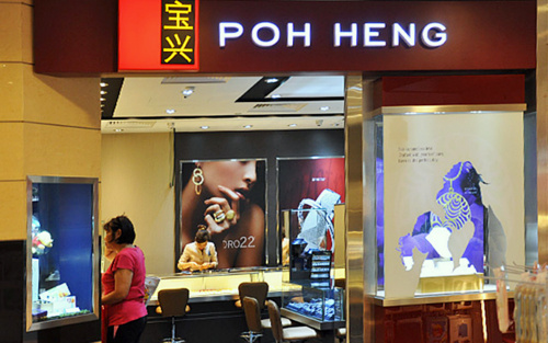 Poh Heng Jewellery store Hougang Mall Singapore.