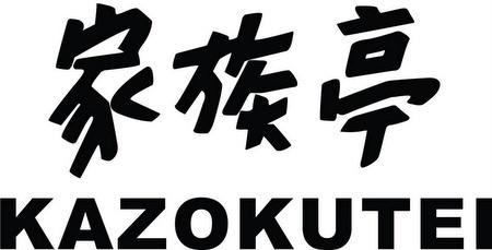 Kazokutei Japanese restaurant Bugis Junction Singapore.
