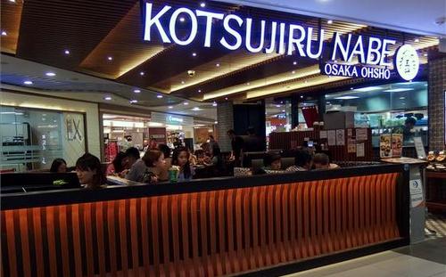 Kotsujiru Nabe Japanese restaurant Bugis Junction Singapore.