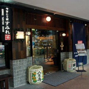 Sumire Yakitore House Japanese restaurant Bugis Junction Singapore.