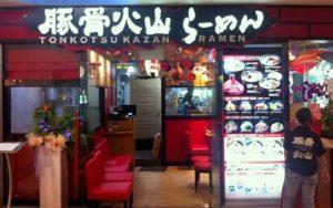 Tonkotsu Kazan ramen restaurant Singapore.