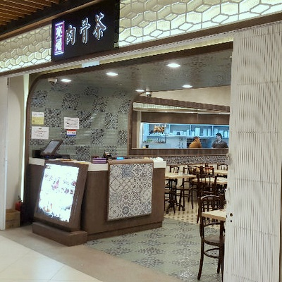 Lian Peng Bak Kut Teh Chinese restaurant IMM Singapore.
