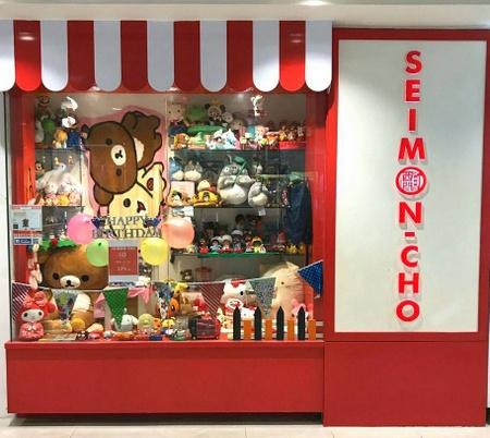 Seimon-Cho store Singapore.