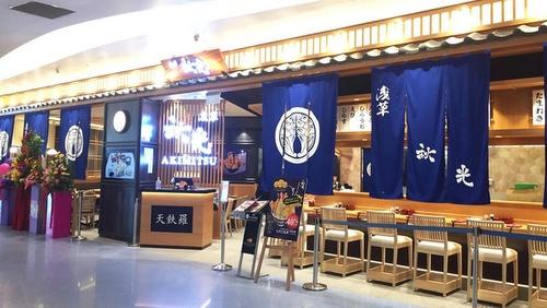 Akimitsu Japanese restaurant VivoCity Singapore.
