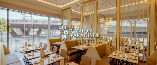 Canton Paradise Chinese restaurant in Singapore.