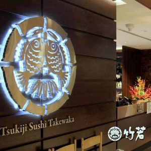 Japan Food Town food court's Tsukiji Sushi Takewaka restaurant in Singapore.