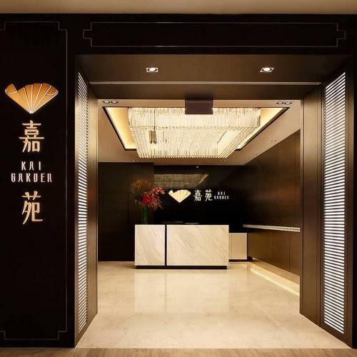 Kai Garden Chinese restaurant at Marina Square shopping centre in Singapore.