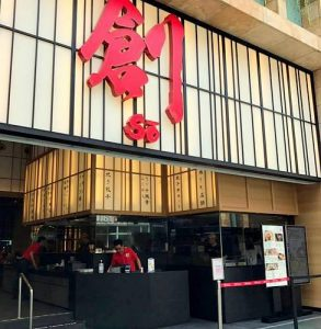 Sō Ramen Japanese restaurant at Resorts World Sentosa in Singapore.