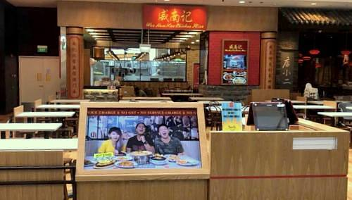 Wee Nam Kee Chicken Rice restaurant at Jurong Point mall in Singapore.