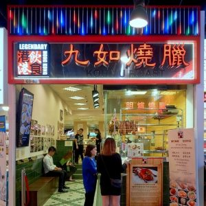 Legendary Hong Kong restaurant at Jurong Point shopping centre in Singapore.