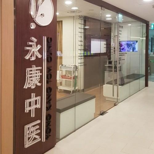 Yong Kang TCM Clinic at Jurong Point mall in Singapore.