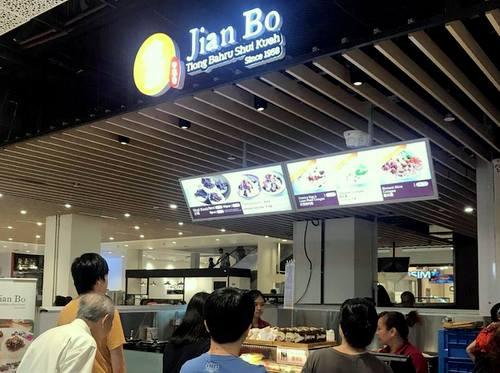 Jian Bo Tiong Bahru Shui Kueh outlet at AMK Hub in Singapore.