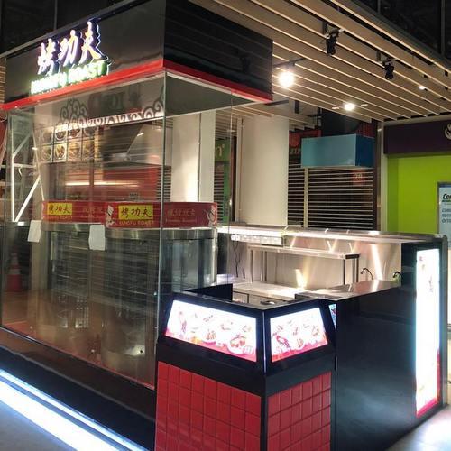 Kungfu Roast restaurant at AMK Hub mall in Singapore.