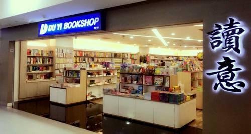 Du Yi Bookshop in Singapore.