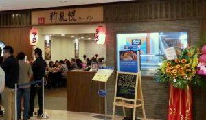 Shin-Sapporo Ramen Japanese restaurant in Singapore.