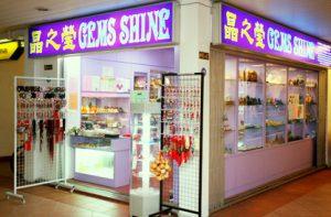 Gems Shine Feng Shui shop at Bras Basah Complex in Singapore.