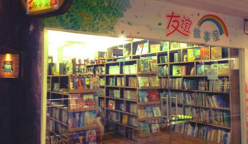 Maha Yu Yi bookstore at Bras Basah Complex in Singapore.