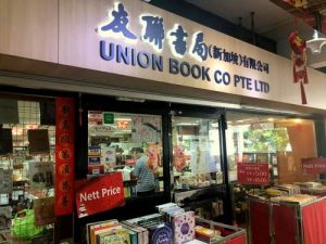 Union Book bookstore at Bras Basah Complex in Singapore.