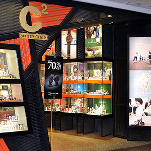 C2 of City Chain watch store Tampines 1 Singapore