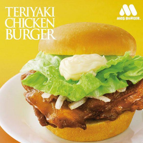 Teriyaki Chicken Burger.
