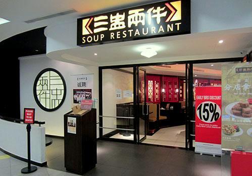 Soup Restaurant NEX Singapore.