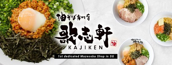 Mazesoba Ramen in Singapore - Kajiken outlets.