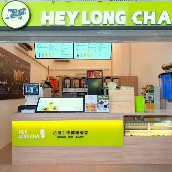Hey Long Cha - Taiwan Bubble Tea in Singapore - International Plaza.