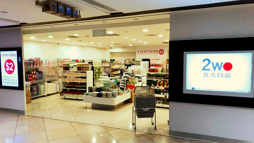 2wo store at 112 Katong mall in Singapore.