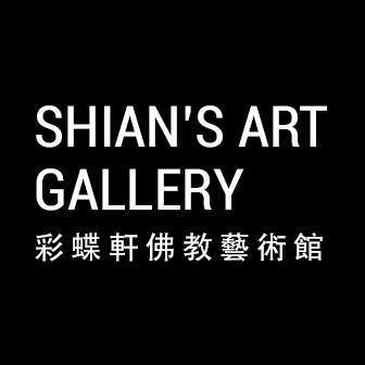 Shian's Art Gallery at Bras Basah Complex in Singapore.