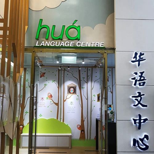 Hua Language Centre at Causeway Point mall in Singapore.