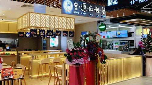 Gong Yuan Ma La Tang Funan Mall - Soup Restaurant in Singapore.