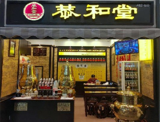 Koong Woh Tong - Chinese Herbal Teas in Singapore - Northpoint City.