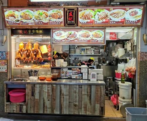 Yu Kee Duck Rice restaurant in Singapore.