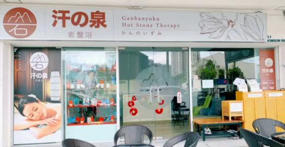 Ganbanyoku Hot Stone Therapy - Wellness Spa in Singapore.