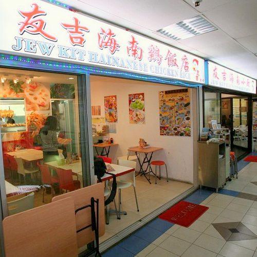 Jew Kit Hainanese Chicken Rice Chinese restaurant at Bukit Timah Shopping center in Singapore.